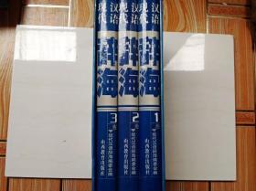 L002012 现代汉语·辞海(全套1-3卷,共3册)