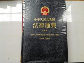 L002015 中华人民共和国法律通典--海关卷(35)(全新未拆封)