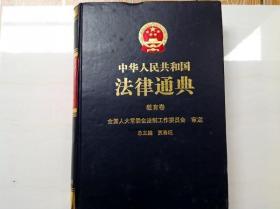 L002018 中华人民共和国法律通典--教育卷(14)(一版一印)