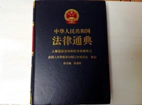 L002023 中华人民共和国法律通典--人事监察劳动和社会保障卷(上)(18)(一版一印)