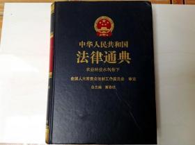 L002026 中华人民共和国法律通典--农业林业水利卷(下)(32)