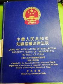 L002030 中华人民共和国知识产权法律法规