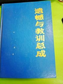 L002035 遗憾与教训总成(上卷)