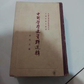 中国哲学史资料选辑 近代之部