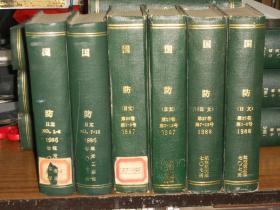日文原版 国防1986/1987/1988年全 (馆藏书)