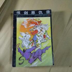 《书剑恩仇录》三册全/河北87一印