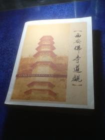 西安佛寺道观