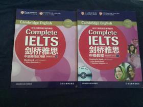 新东方·剑桥雅思中级教程、中级教程练习册(两本合售)含光盘