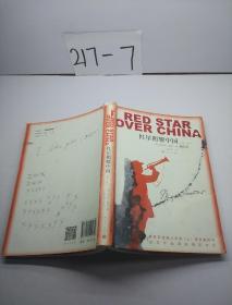 红星照耀中国青少版