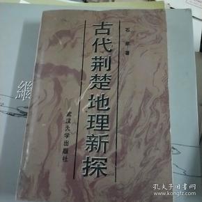 古代荆楚地理新探(石泉签名本)