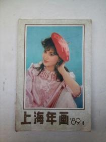 上海年画缩样1989一4