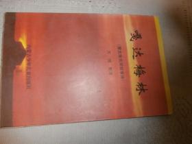 嘎达梅林(蒙古民间叙事诗)