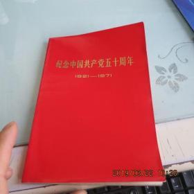 纪念中国共产党五十周年(1921-1971)