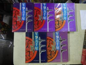 军事五千年(1、2、4、5、6)【5册合售】