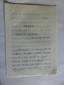 B0464著名军旅诗人峭岩文稿《挂甲屯散记》一组3篇共计14页