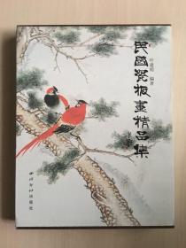 民国瓷板画精品集(封底轻微水印,内十品,带外盒)