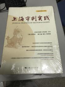 正版现货!上海审判实践(2018年第1辑)9787208151444