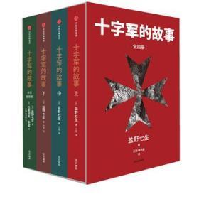 十字军的故事(套装全4册)