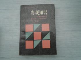 客观知识:一个进化论的研究(大32开平装本,原版正版老书。详见书影)
