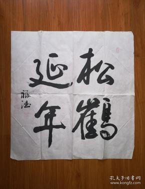 省榜书协会常务理事,松鹤延年斗方