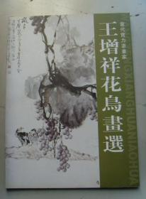 王增祥:《王增祥花鸟画选》