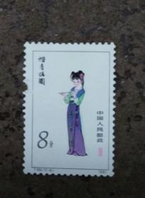 特價:T69 紅樓夢--金陵十二釵惜春構圖郵票一枚(斷一齒)