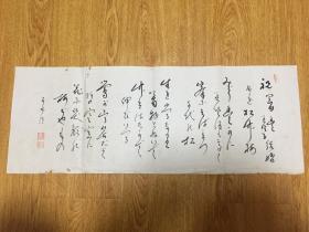 民国日本《结婚贺喜祝词书法》一幅