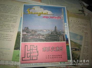上海市区交通图1985年