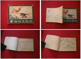 《四探无底洞》西游记21,唐明生绘画,湖南1982.3一版二印,345号,连环画,