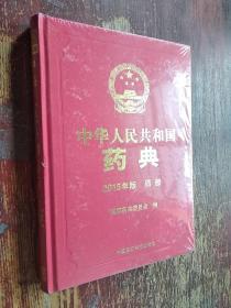 中华人民共和国药典(2015年版 四部)