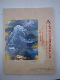 2018.5《 上海国际:书画》专场拍卖.共1.2公分厚