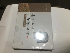 和田玉与中华文明  (16开精装原封2折)