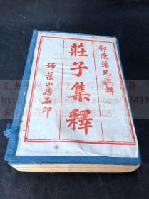 《1511 庄子集解》1925年上海扫叶山房石印本 原装一函八册全