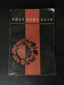 中国古代史分期讨论五十年(192-1979年)