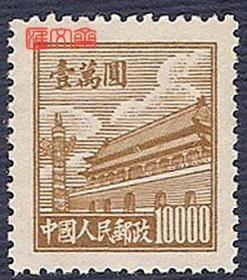 70年前的普1-(9-9)壹万圆10000元一万元天安门图,全新邮票一枚,如图