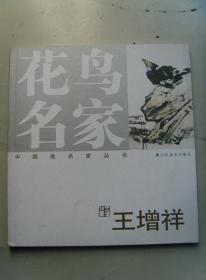 王增祥:《王增祥花鸟名家》