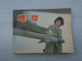 电影连环画册 螺旋(1本,老版,原版正版连环画,包真 包老,1982年12月1版1印。64开,品好,详见书影)