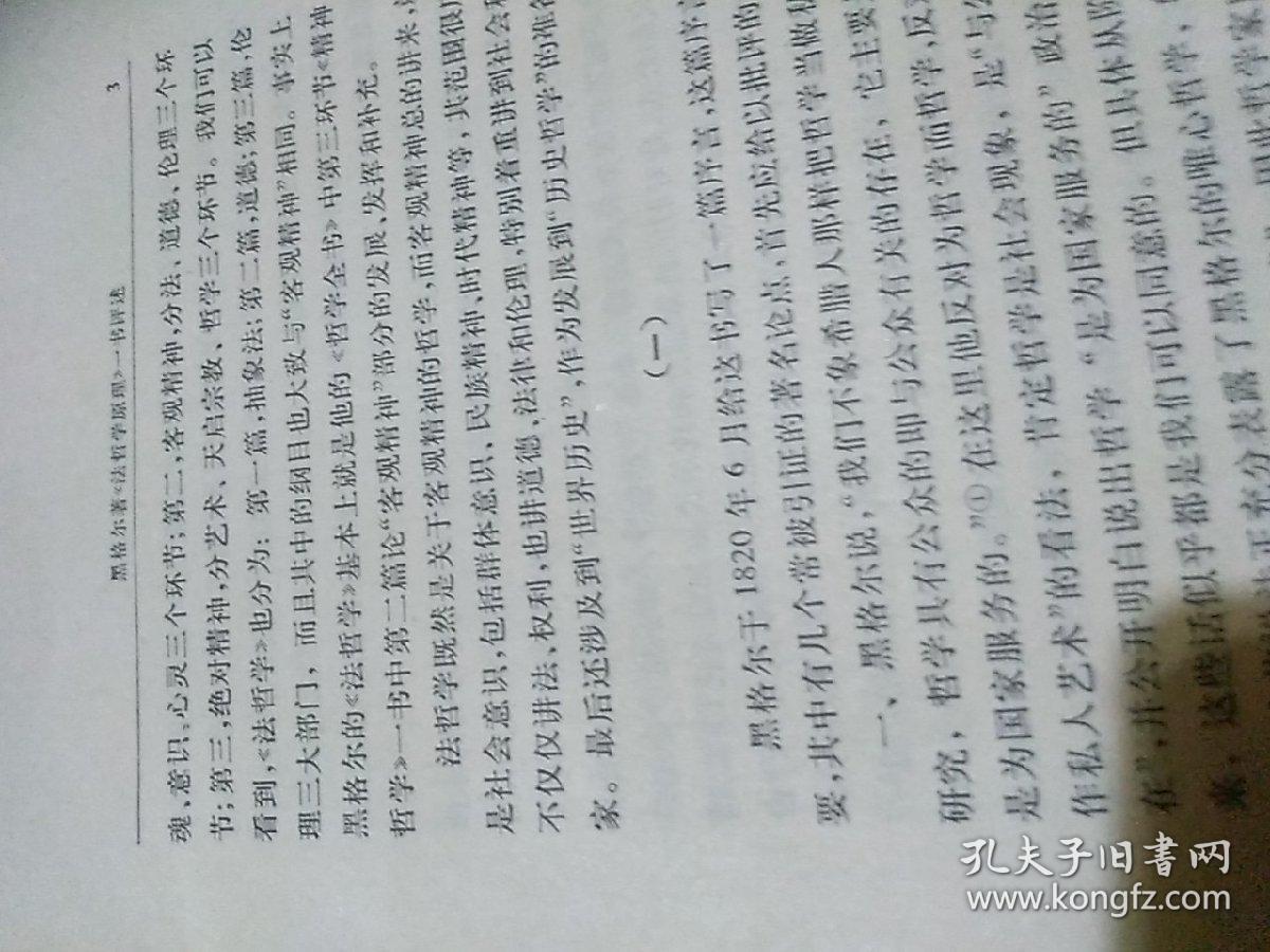 汉译世界学术名著丛书目录 (1-7辑 300种)_孔夫子旧书网