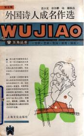 五角丛书.第五辑∶外国诗人成名作选1987年1版1印