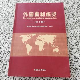 外国税制概览(第4版)