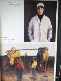 画页:油画--女医生--王岩,大地恩情--谭波,红裙子--李武,北大荒组画井--李争108