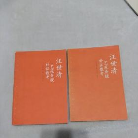 汪世清艺苑查疑补证散考