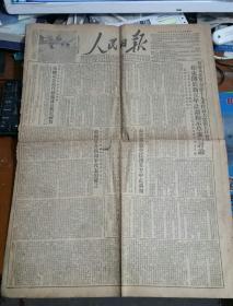 1952年人民日报2期1953年人民日报1期共3期