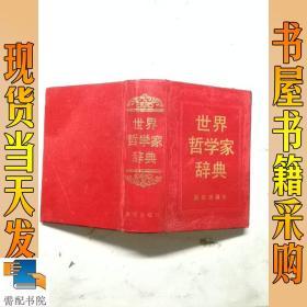 世界哲学家辞典