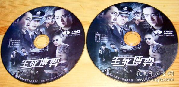 DVD影碟电视剧生死博弈2碟裸碟特价真品保障