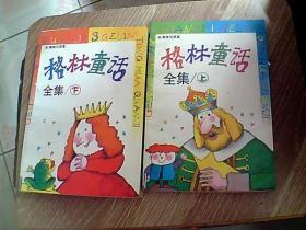 格林童话全集   上下册