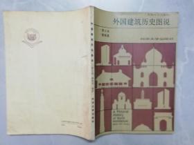 外国建筑历史图说(古代~十八世纪)
