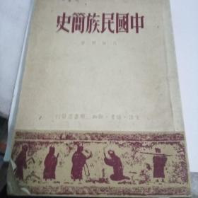 中国民族简史1950