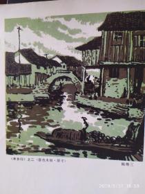 画页:套色木刻--水乡行--陈尊三108