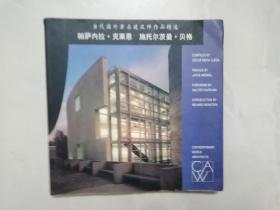 当代国外著名建筑师作品精选: 帕萨内拉+克莱恩 施托尔茨曼+贝格
